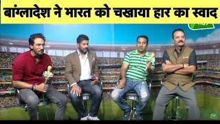 Live, IndvsBAN: T20 में भारत के खिलाफ बांग्लादेश की पहली जीत, 7 विकेट से हारी टीम इंडिया | KOTLA T20