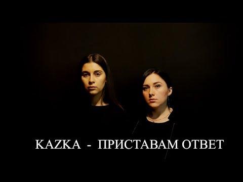 KAZKA  -  ПРИСТАВАМ ОТВЕТ