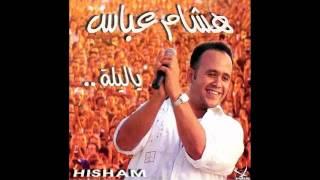 تحميل اغاني هشام عباس - متخلينيش أقولك MP3