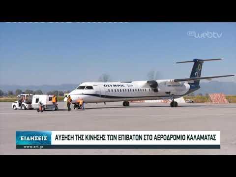 Αύξηση της κίνησης των επιβατών στο αεροδρόμιο Καλαμάτας | 23/01/2020 | ΕΡΤ