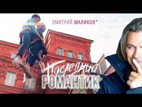 Дмитрий Маликов - Последний романтик