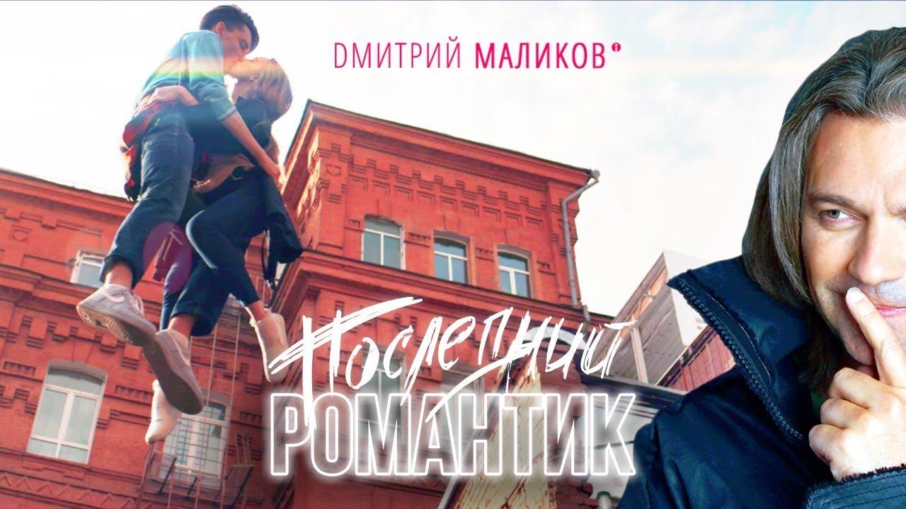Дмитрий Маликов — Последний романтик (DJ Antonio Remix)