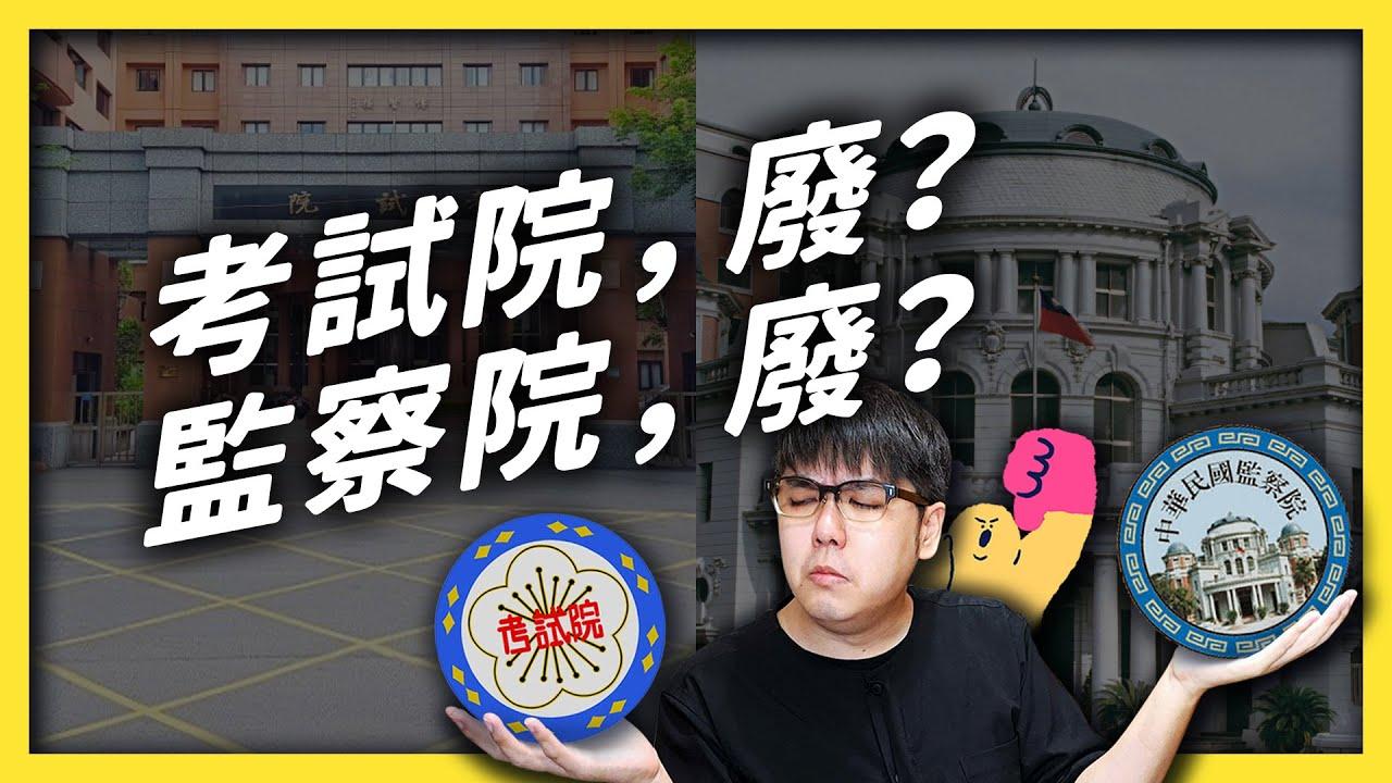 #考試院 與#監察院 平常到底在幹嘛?沒用的話廢掉可以嗎?|志祺七七《 政治百分百 》EP 008