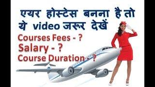 How To Become An Air Hostess In India 2021 -[HINDI] / एयर होस्टेस बनने के आसान टिप्स