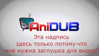 """Ancord – """"Шурочка"""""""