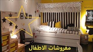 افكار مميزة لتجهيز غرف الاطفال من ايكيا  Kids Room Design Of IKEA