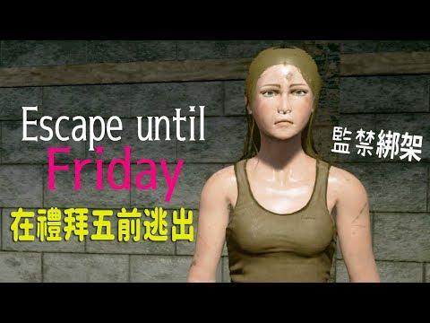 在禮拜五前逃出【Escape until Friday】逃離綁架犯魔手