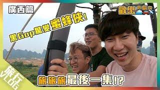 【Vlog】最後一集旅旅旅?真的升天了...|《歡樂旅旅旅-廣西篇(上)》