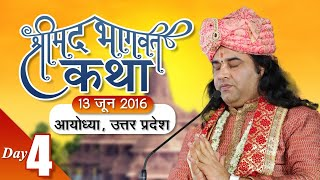 Shri Devkinandan Thakur Ji Maharaj Shrimad Bhagwat Katha Ayodhya U P Day 04 || 13 06 2016
