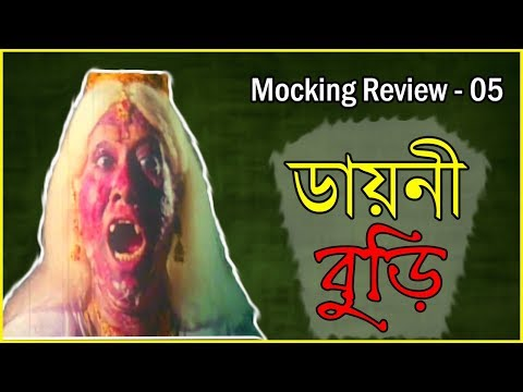 BEST HORROR MOVIE IN BANGLADESH || Mocking Review  Ep-05 || Dainy Buri || Deshi MockinG