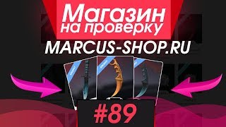 #89 Магазин на проверку - marcus-shop.ru (РАЗЬ*Б ЮТУБЕРА MuRCuS Standoff 2) АККАУНТ С НОЖОМ STANDOFF