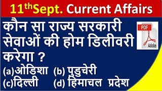 #11th Sept  2018 Current Affairs I Daily Current Affairs I Current Affairs In Hindi And English