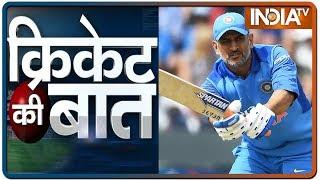 Cricket Ki Baat: क्या पंत खोलेंगे MS Dhoni के वापसी का रास्ता?   India TV News