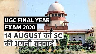 UGC Final Year Exam 2020: 14 August को Supreme Court अगली सुनवाई करेगी | Education News