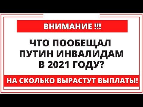 Что пообещал Путин инвалидам в 2021 году? На сколько вырастут выплаты!
