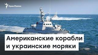Украина: повторить проход в Азовское море | Радио Крым.Реалии