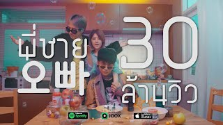 "พี่ชาย.. ""오빠 "" - GT  Official Music Video (Feat. NICECNX) Chink99Entertainment"