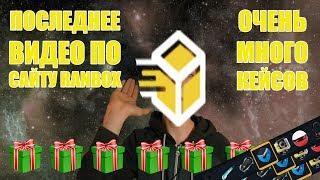 ПОСЛЕДНЕЕ видео по RANBOX | Открыл кейсы за 1000 и 500 рублей | Ranbox