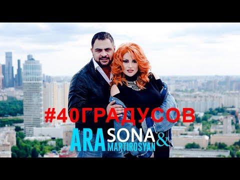 Sona & Ara Martirosyan - 40 Градусов
