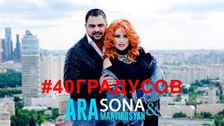 SONA & Ara Martirosyan - 40 Градусов / 2018 4K