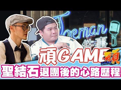 Joeman  頑Game專訪