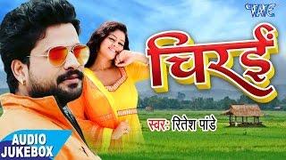 Ritesh Pandey Chirain Audio Jukebox Bhojpuri Hit Songs