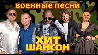 Военные песни Хит-Шансон / БУМЕР / БУТЫРКА / ВОРОВАЙКИ / ВАЕНГА / КУЧИН
