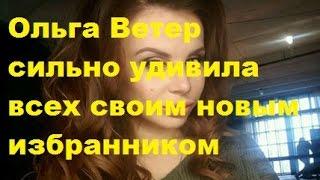 Ольга Ветер сильно удивила всех своим новым избранником. Ольга Ветер, Ольга Жемчугова, ДОМ-2, ТНТ