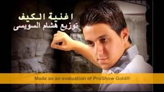 اغاني طرب MP3 اغنية الكيف محمد رجب توزيع هشام السويسى النسخة الاصلية تحميل MP3