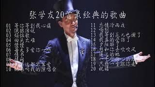 张学友 Jacky zhang 20首经典歌曲 ~ 永久的回忆 ~ 香港四大天王之张学友