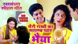 रक्षाबंधन का सबसे हिट गाना #मेरी राखी का मतलब प्यार भैया #रक्षाबंधन स्पेशल गीत -Raksha Bandhan  - Download this Video in MP3, M4A, WEBM, MP4, 3GP