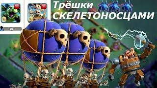 Атаки в Деревне Стротеля Как атаковать скелетоносцами на 3 звезды в ночной деревне!!!ЧАСТЬ 2