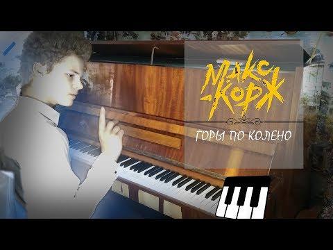 Макс Корж - Горы по колено & PIANO.