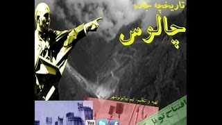 preview picture of video 'The-Documentary-of-Chaloos-Road-History - مستند تاریخچه جاده چالوس'
