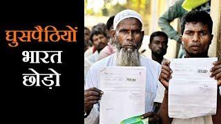 2019 के बाद घुसपैठिया मुक्त हो जाएगा भारत! NRC in Assam