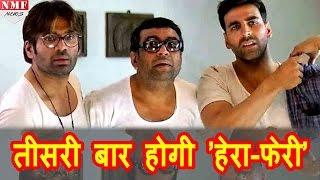 'HeraPheri 3' में नजर आएगी Akshay Kumar Paresh Rawal और Sunil Shetty की तिकड़ी