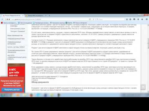 Изменения в заполнении 70 строки 6-НДФЛ