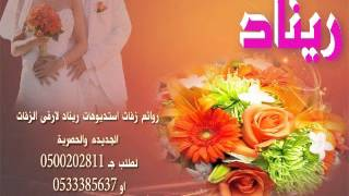اغاني حصرية زفة هيل الله باسم صالح جديد للطلب 0500202811 او 0533385637 استديوهات ريناد تحميل MP3