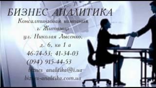 бизнес услуги Житомир, BrilLion Club