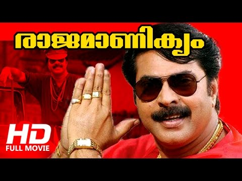 Malayalam Full Movie   Rajamanikyam   Full HD Movie   Ft. Mammootty, Rahman, Salim Kumar, Padmapriya