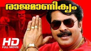 Malayalam Full Movie | Rajamanikyam | Full HD Movie | Ft. Mammootty Rahman Salim Kumar Padmapriya