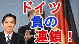 【渡邉哲也】ドイツ・メルケル負の連鎖!