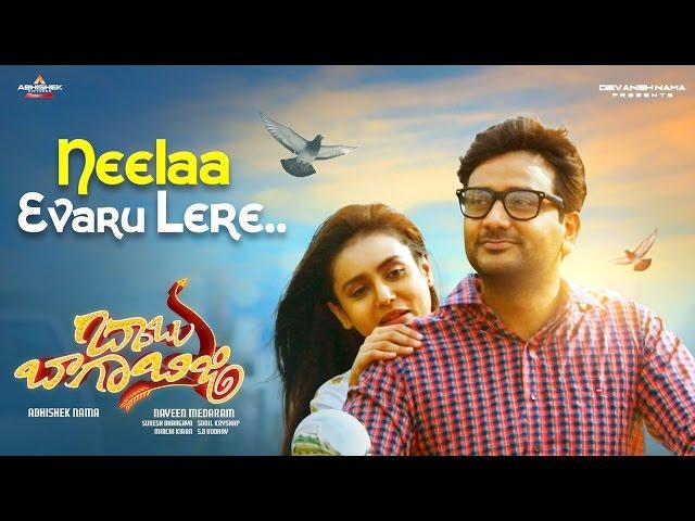 Neela Evaru Lere Video Song | Babu Baga Busy Movie Songs | Srinivas, Tejaswi
