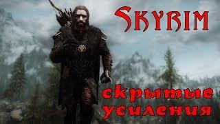 Skyrim: постоянные эффекты, которые НАВСЕГДА УСИЛЯТ вашего персонажа!