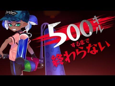 【スプラトゥーン2】500キルするまで終われないガチマッチ!【鬼畜】