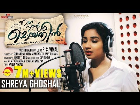 Kaathirunnu Kaathirunnu - Ennu Ninte Moideen - Making Song HD  - Shreya Ghoshal