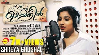 Making Of Kaathirunnu Kaathirunnu Song