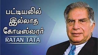 ரத்தன் டாட்டாவின் கதை | Story Of Ratan Tata | பிரபலங்களின் கதை | Episode 59