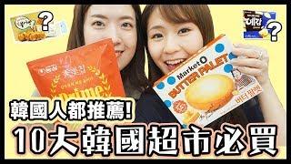 【韓國必買】韓國朋友都推薦10種韓國 Lotte Mart 樂天超市必買!| KIMCHIPAT
