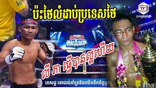 ខ្មែរប៉ះថៃលំដាប់ប្រទេសថៃ, លី ភា Vs ថៃ, Ly Phea vs Thanonchai (Thai), Muay Thai Super Champ 21/07/19